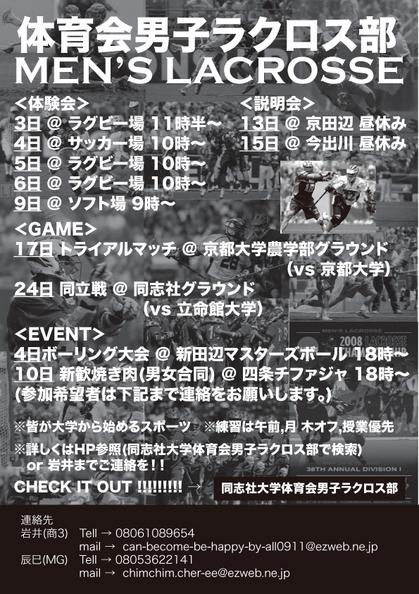 新歓_最終版2.jpg